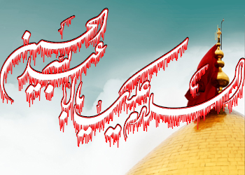 یاد و نام امام حسین (ع) بر تارک همه زمانها و مکانها